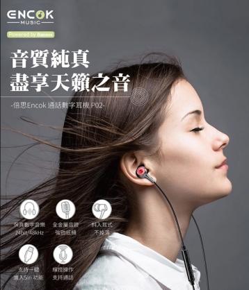 【JC科技小舖】台灣倍思Baseus授權販售 P02通話數字耳機 IOS 有線線控耳機 (Lightning耳機頭)