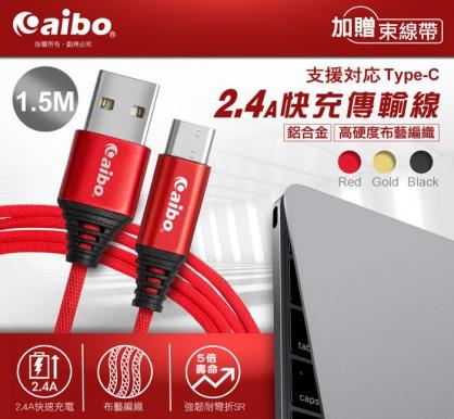 【JC科技小舖】aibo鈞嵐授權販售 USB 轉 Type-C 鋁合金接頭 布藝編織快充傳輸線(1.5M) 加贈束線袋
