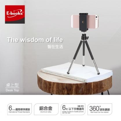 【JC科技小舖】E-books 授權販售 N54 兩段伸縮手機直播 鋁合金三腳支架