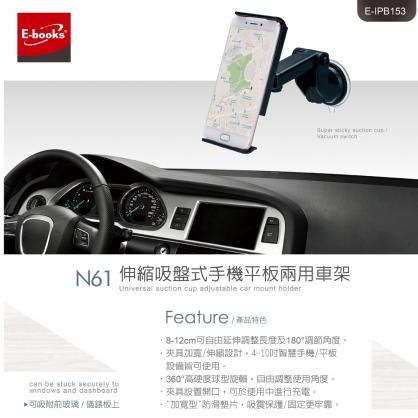 【JC科技小舖】E-books 授權販售 N61 伸縮吸盤式手機平板兩用車架 汽車用支架