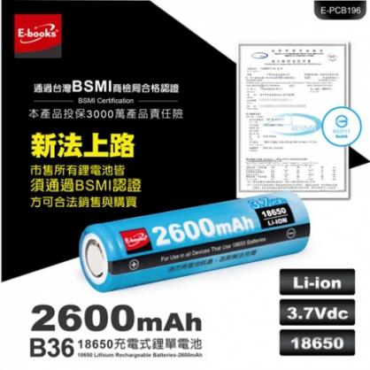 【JC科技小舖】 E-books 授權販售 B36 18650充電式鋰單電池-2600mAh BSMI認證
