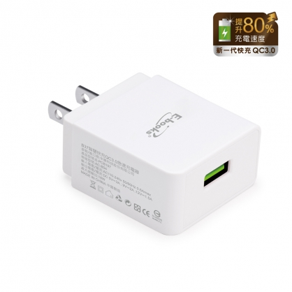 【JC科技小舖】 E-books 授權販售 B37 智慧快充QC3.0急速充電器 快速充電器