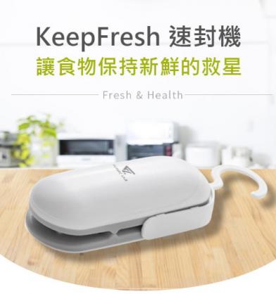 【JC科技小舖】 FUTURE LAB. 未來實驗室授權 KEEPFRESH 速封機 零食封口 零食保鮮 零食封口機