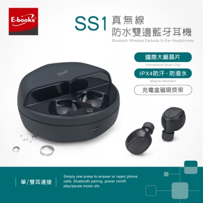 【JC科技小舖】 E-books 授權販售 SS1 真無線雙耳磁吸藍牙耳機