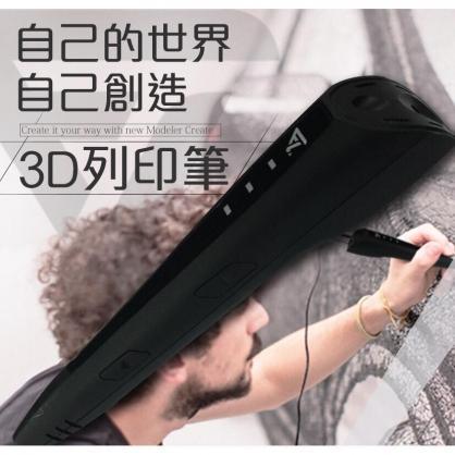 【JC科技小舖】 FUTURE LAB. 未來實驗室授權 3D列印筆 3D列印 3D Printer 列印筆 手做材料