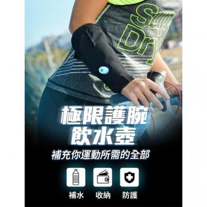 【JC科技小舖】 FUTURE LAB. 未來實驗室授權 X-SLEEVE 極限護腕飲水壺 運動水壺 攜帶方便 運動護腕