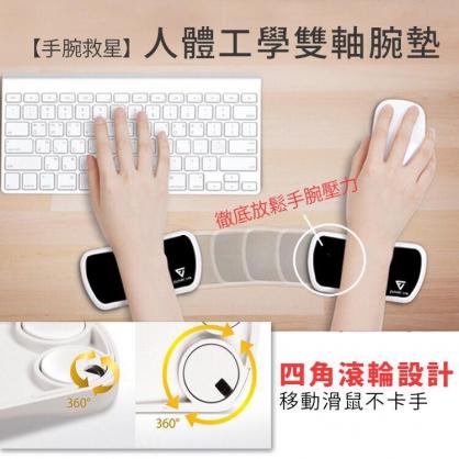 【JC科技小舖】 FUTURE LAB. 未來實驗室授權 雙軸腕墊 滑鼠墊 人體工學滑鼠墊 護腕墊 滑鼠護腕墊 電腦護腕