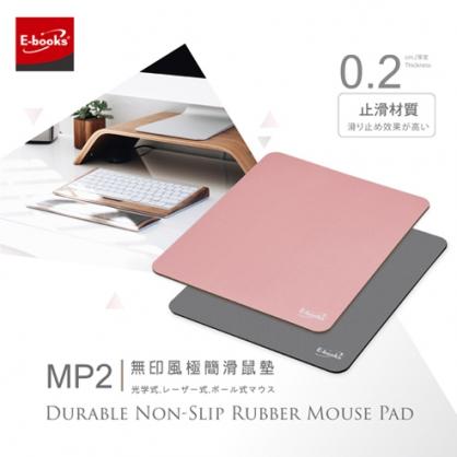 【JC科技小舖】E-books授權販售 MP2 無印風極簡滑鼠墊 素色滑鼠墊 防滑 極簡風