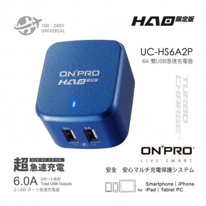 【JC科技小舖】HAO授權小豪包膜限定版 6A雙孔USB - 超急速充電豆腐頭 31W 小藍充電器 保固三年 免運