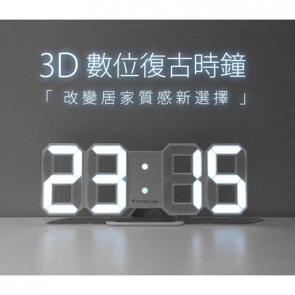【JC科技小舖】 FUTURE LAB.未來實驗室授權 3D 數位復古時鐘 LED數字時鐘 鬧鐘 掛鐘 數字鐘