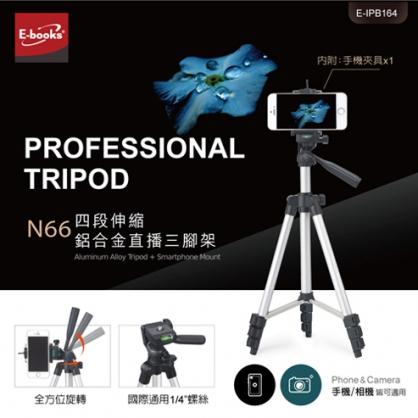 【JC科技小舖】E-books授權販售 N66四段伸縮鋁合金直播三腳架 自拍腳架 相機雲台 相機腳架 手機腳架