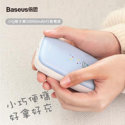【JC科技小舖】台灣倍思Baseus授權販售 小Q暖手寶10000mAh行動電源 暖暖包 可愛行動電源