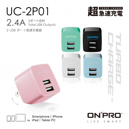 【JC科技小舖】ONPRO授權經銷商 UC-2P01 USB 2.4A 充電器 雙孔充電器 馬卡龍色充電器 雙孔豆腐頭