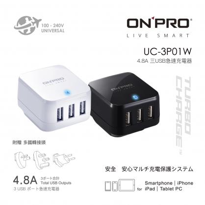 【JC科技】ONPRO授權經銷商 UC-3P01W 3 USB 4.8A 三孔充電器 急速充電頭 (附贈多國轉接頭)
