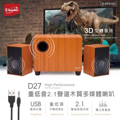 【JC科技】現貨 E-Books 授權販售 D27重低音 2.1聲道木質多媒體喇叭 3D立體音效 電腦喇叭音響