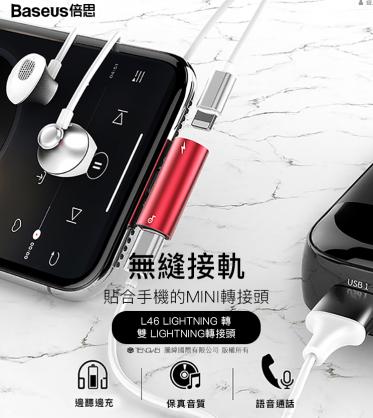 【JC科技】台灣倍思Baseus授權販售L46 Lightning轉接頭 iPhone耳機轉接頭 充電+聽歌轉接頭