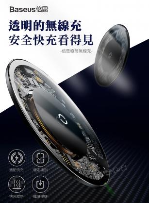 【JC科技】台灣倍思Baseus授權販售 極簡無線充充電器 無線充電盤 無線充