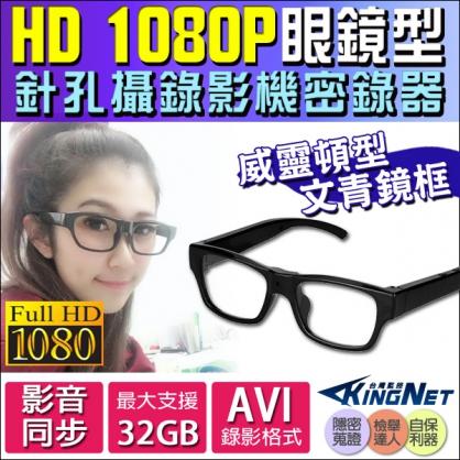 監視器 1080P 偽裝威靈頓框眼鏡型 微型攝影機 攝錄影機 針孔攝影機 密錄器 支援32GB 微型監視器 蒐證 檢舉 會議 DV