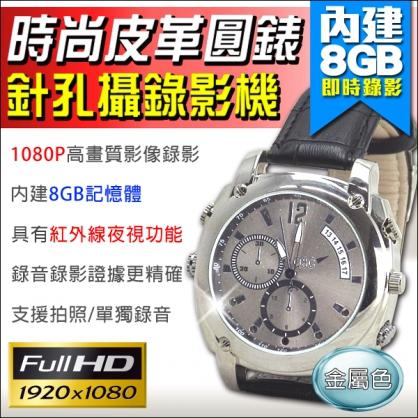 1080P 時尚皮革圓錶型錄影機 手錶型 影像+聲音 針孔密錄器 攝影機 監視器 微型針孔 支援夜視錄影 談判側錄 會議紀錄 DVR
