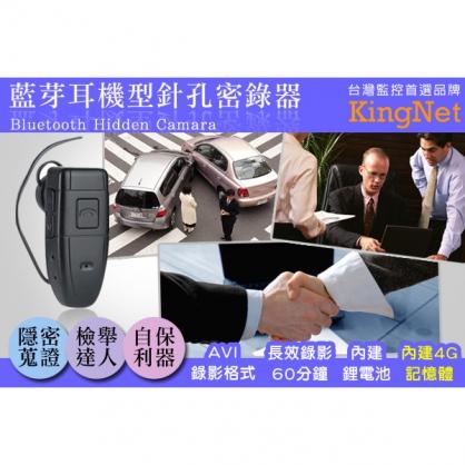 徵信器材【偽裝藍芽型 蒐證密錄機】針孔 錄影筆 行車紀錄器 監控 鏡頭 長效錄影 內建4G