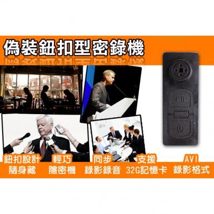 徵信器材【偽裝鈕扣型 針孔攝影機】蒐證 錄音筆 錄影筆 行車紀錄器 監控 鏡頭