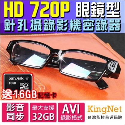 偽裝眼鏡 針孔攝影機 錄影 拍照 720p 蒐證 檢舉 Mini DV 監控器材 偵防 送16G