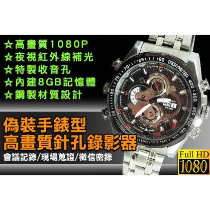 手錶 蒐證針孔錄影器 紅外線 夜視 錄影 錄音 拍照 蒐證 Mini DV 監控器材