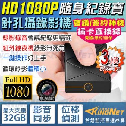 高清隨身寶 1080P (1920x1080) 影音同步 收音敏感 支援位移偵測 紅外線夜視 密錄器 檢舉 蒐證 簽約