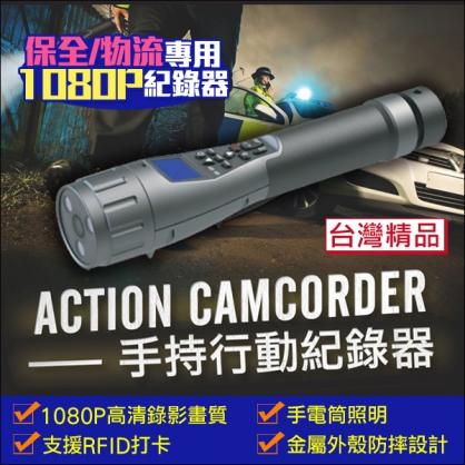1080P 手持移動式行動紀錄器 DV RFID打卡 夜視功能 IP66金屬外殼防水 台灣精品 保全巡邏 軍警防衛 停車臨檢 海關檢查