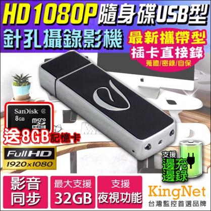 1080P 隨身碟USB型針孔攝錄影機 針孔密錄器 攝影機 監視器 送8G 微型針孔 支援夜視錄影 談判側錄 會議紀錄 DVR