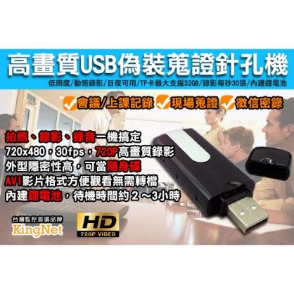 USB 偽裝針孔蒐錄機 720P 低照度 拍照/錄影/錄音/徵信 蒐證 DVR 攝影機