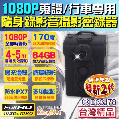 隨身寶 1080P 行車紀錄 百萬鏡頭 64GB 檢舉 器材 偵防 高解析 錄影 DVR 攝影機 邊充邊錄 長效錄影 內建鋰電池