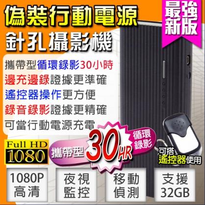 攜帶式行動電源錄像器 1080P 針孔密錄器 30小時 6000mAh 長時錄影 攝影機 監視器 微型針孔 支援夜視錄影 500萬像素高解析鏡頭 DVR