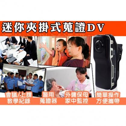 破盤特賣 720X480高畫質Mini DV 行車紀錄 網路攝影機 聲控觸發 監視器材dvr MD80