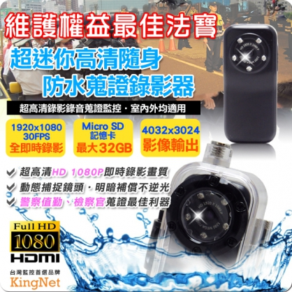 HD 1080P Mini DV 隨身蒐錄器 密錄 警察值勤/檢察官蒐證 蒐證器材 針孔錄影機