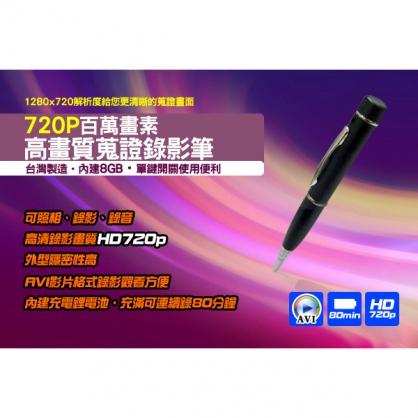 台灣製 錄影筆 720P 百萬畫素高畫質蒐證 錄音筆 內建8GB 單鍵開關 可錄80分鐘 蒐證 P3