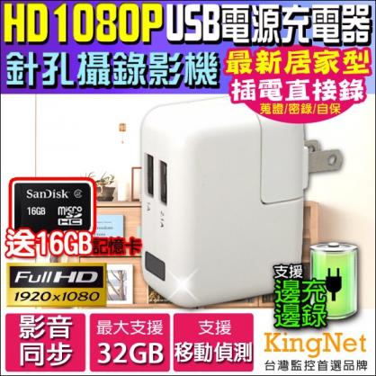 1080P USB電源充電器針孔攝錄影機 針孔密錄器 攝影機 監視器 送16G 微型針孔 支援移動偵測錄影 談判側錄 會議紀錄 DVR