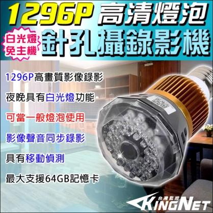 1296P 高清LED燈泡針孔攝影機 夜視錄影 免主機循環錄影 長時錄影 監控器 偵防 影音同步 老人小孩外傭看護 移動偵測 檢舉蒐證
