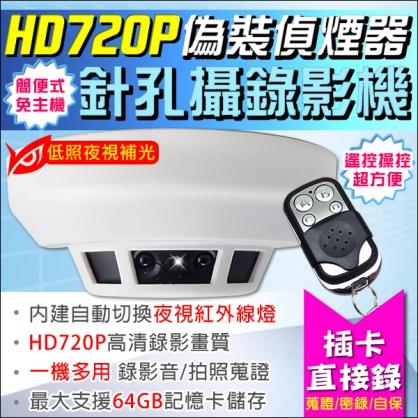偽裝偵煙針孔攝影機 錄像器 720P 針孔密錄器 長時錄影 攝影機 監視器 微型針孔 支援夜視錄影 DVR 談判 偵防 錄影機 外遇