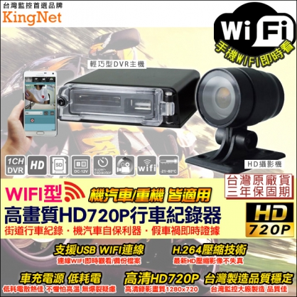 台灣大廠HD720高畫質行車紀錄器 內建WIFI即時連線 汽機車適用行車紀錄器H.264壓縮台灣製品質穩定DVR