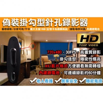 針孔錄影機 掛勾造型 720P高畫質 偽裝蒐證 HD 老人小孩看護 居家安全 隱密蒐證 徵信密錄