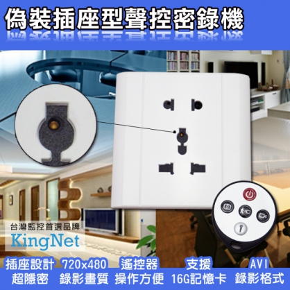 隱藏式攝影機 插座造型 偽裝度超高 65分貝聲控錄影 720x480 30fps 日夜皆可拍 蒐證/徵信/錄影