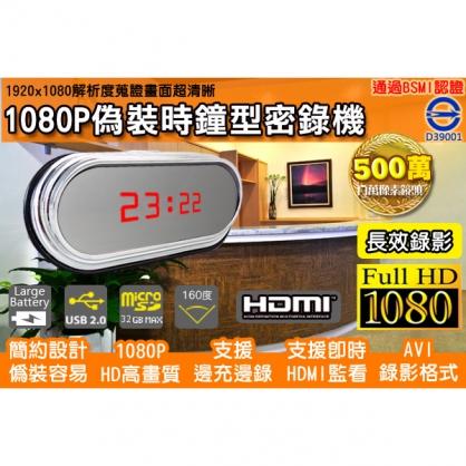 1080P 薄型 偽裝電子時鐘密錄機 500萬像素 蒐證錄影 報時鬧鐘 錄音錄影 針孔 監視器 攝影機