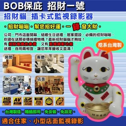招財貓 偽裝監視器錄影機 超廣角120度 HD百萬畫素 720P 錄音 循環/位移 免主機 偵蒐徵信 c4