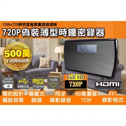 720P 薄型 偽裝電子時鐘密錄機 500萬像素 蒐證錄影 報時鬧鐘 錄音錄影 針孔 監視器 攝影機