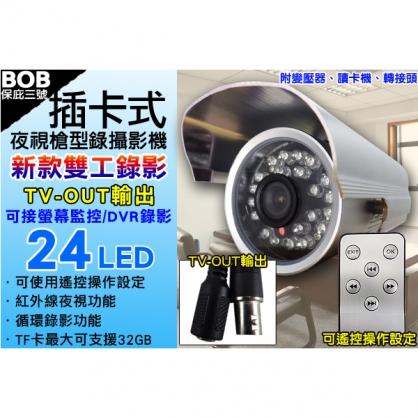 防水槍型夜視24燈插卡錄攝影機/監視器 TV-OUT 雙工輸出 防水監視器/紅外線 錄影機/插卡監視器/插卡攝影機