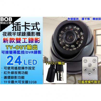 夜視24燈插卡錄攝影機/監視器 TV-OUT 雙工輸出 監視器/紅外線 錄影機/插卡監視器/插卡攝影機