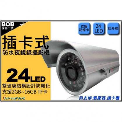 防水夜視24燈插卡攝影機 循環錄影 插卡監視器材 插電即錄 攝像機 攝像頭 鏡頭安裝 24A c1