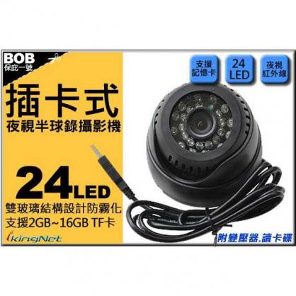 夜視24燈插卡攝影機半球監視器 支援16g 插卡插電即可錄影 監視器 微電腦攝影機 24B c1