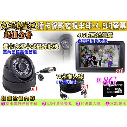 插卡半球夜視攝影機+4.5吋LCD+10米線 送8G 鏡頭 DVR 監控主機 免主機監控超值全餐